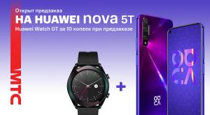 В МТС можно оформить предварительный заказ на смартфон HUAWEI nova 5T