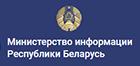 Министерство информации РБ