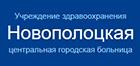 Новополоцкая центральная городская больница