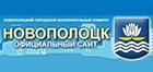 Официальный сайт города Новополоцк