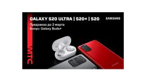 Новые флагманы Samsung Galaxy S20, S20+ и S20 Ultra по предзаказу с наушниками Galaxy Buds+ за 10 копеек