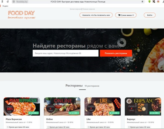 Сайт foodday.by