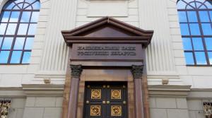 Ставка рефинансирования в Беларуси снижается до 8,75%