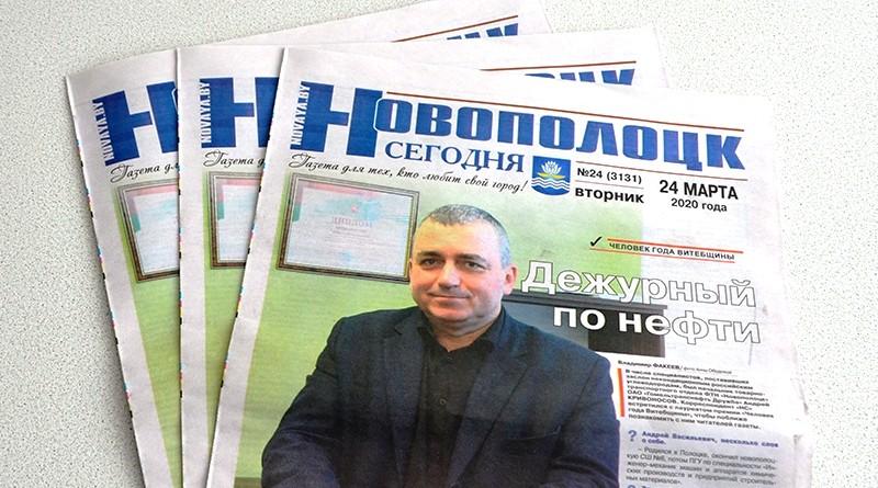 Анонс Новополоцк сегодя от 24-03-2020