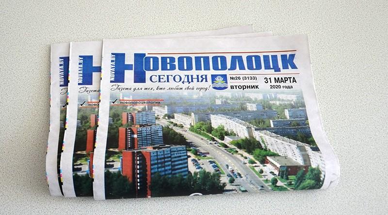 Анонс_Новополоцк сегодня 31-03-2020