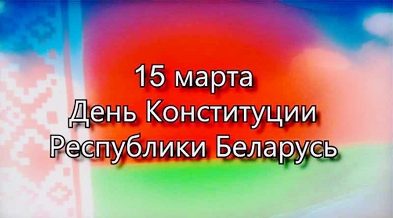 День Конституции РБ
