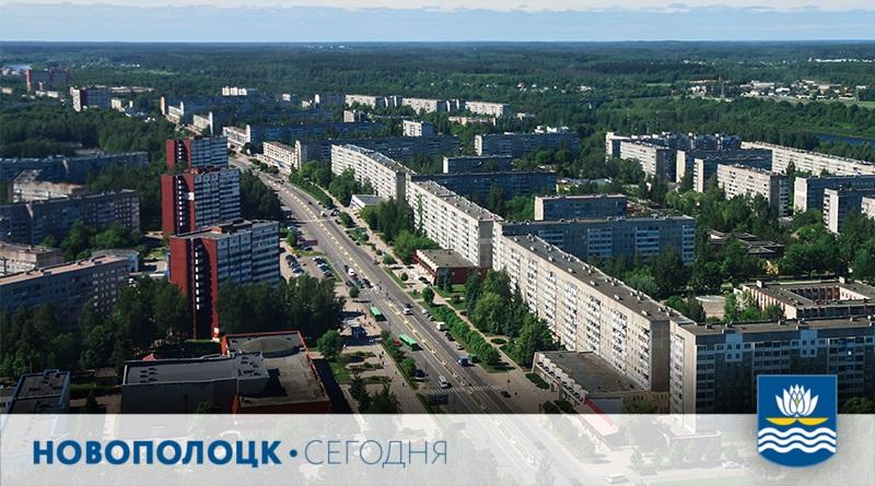 Новополоцк1