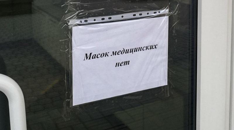 аптека_масок нет