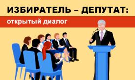 Избиратель - депутат: открытый диалог