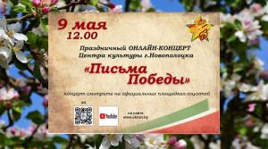 Торжественный концерт, посвященный 9 Мая, новополочане смогут увидеть на сайте Центра культуры г. Новополоцка