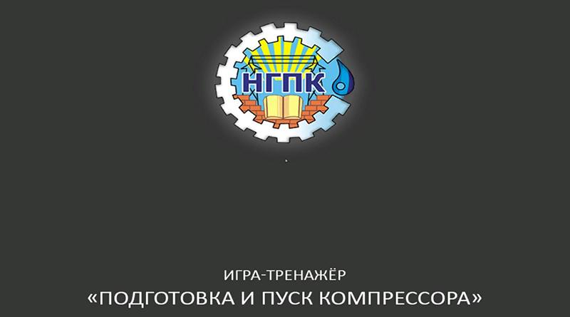 игра-тренажер1