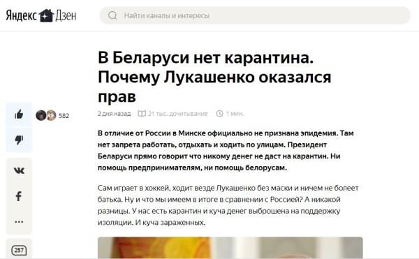 о Лукашенко