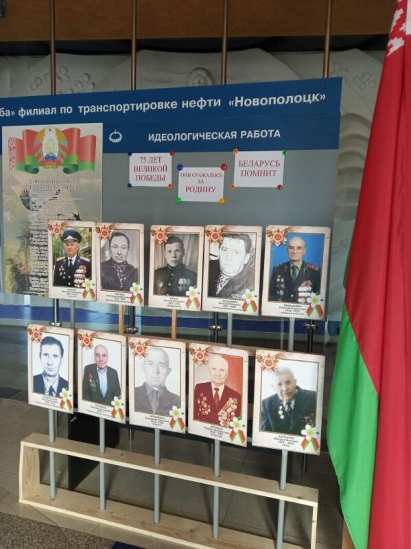 ОАО «Гомельтранснефть Дружба»