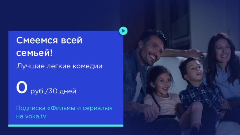 01-A1-344_VOKAFamilyAdaptation_Glavnay_1280x720px_Sas_v1