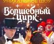 Цирк «Dziva» и Серж Бондарчук представляют новое шоу «Волшебный цирк» в Новополоцке