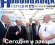 Анонс газеты «Новополоцк сегодня» за 11 июня 2019 года
