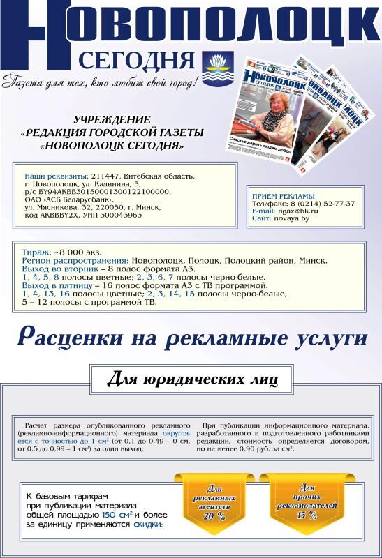 Макет реклама 1 для юридических
