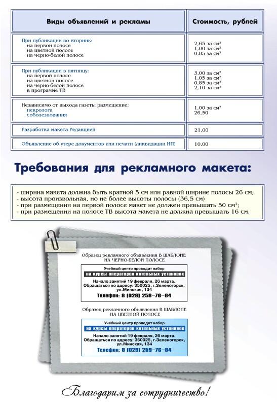 Макет реклама 2 для юридических