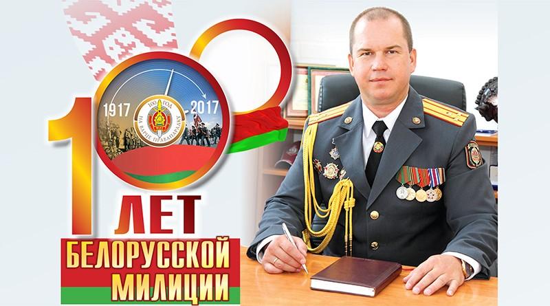 100 лет юелорусской милиции