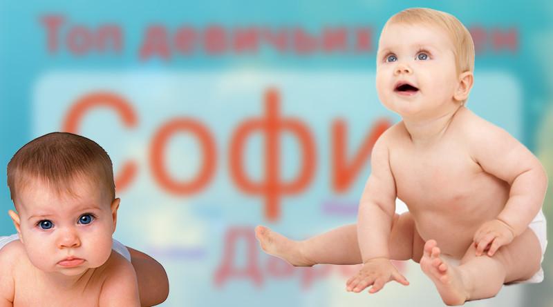 топ имен детей в новополоцке