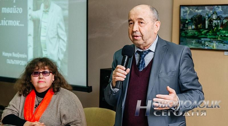 Свой новый сборник стихов представил Наум Гальперович