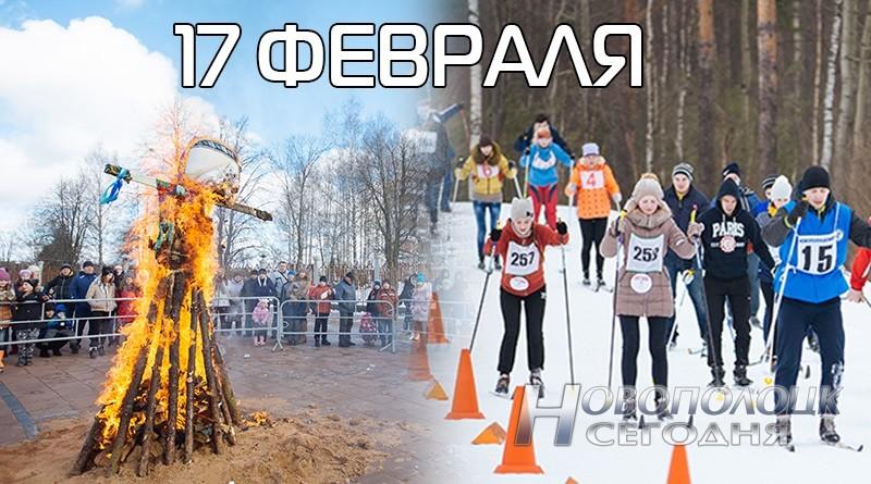 maslenica i gorodskaja lyzhnja v Novopolocke (1)