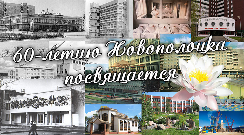 история города Новополоцка