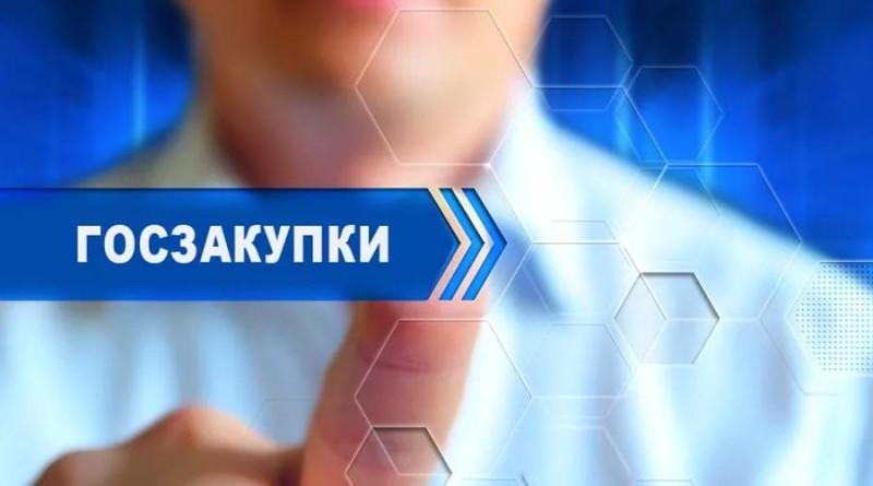 goszakup-01