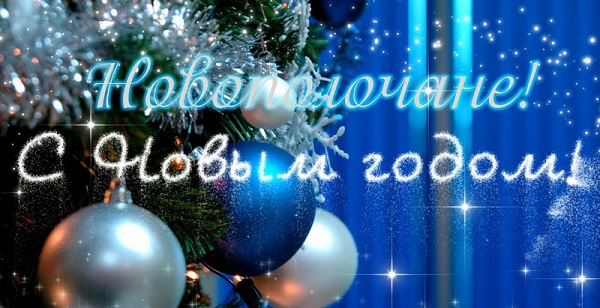 С-новым-годом