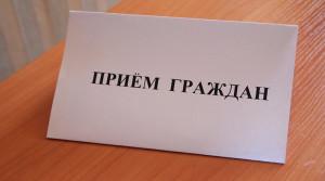 Кто проведет приемы граждан в новополоцкой общественной приемной 25 и 27 ноября