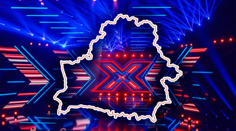 X-Factor в Беларуси