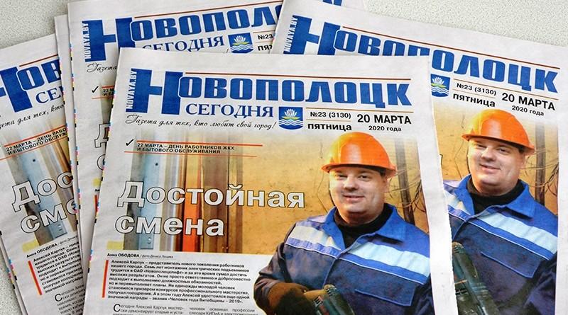 Анонс_Новополоцк сегодня 20-03-2020