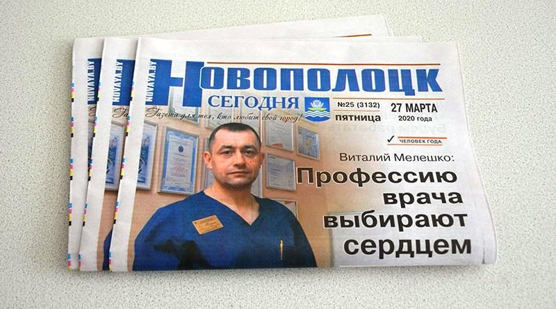 1 Новополоцк сегодня_Анонс_27 марта 1