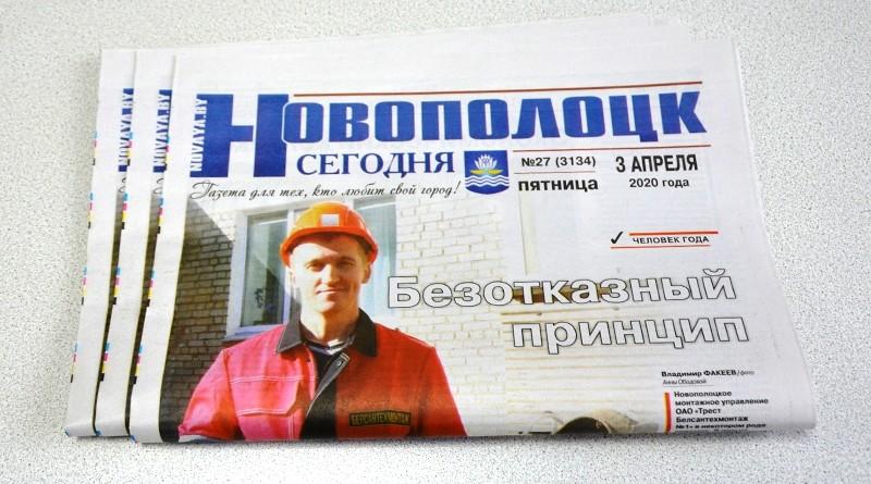 Новополоцк сегодня