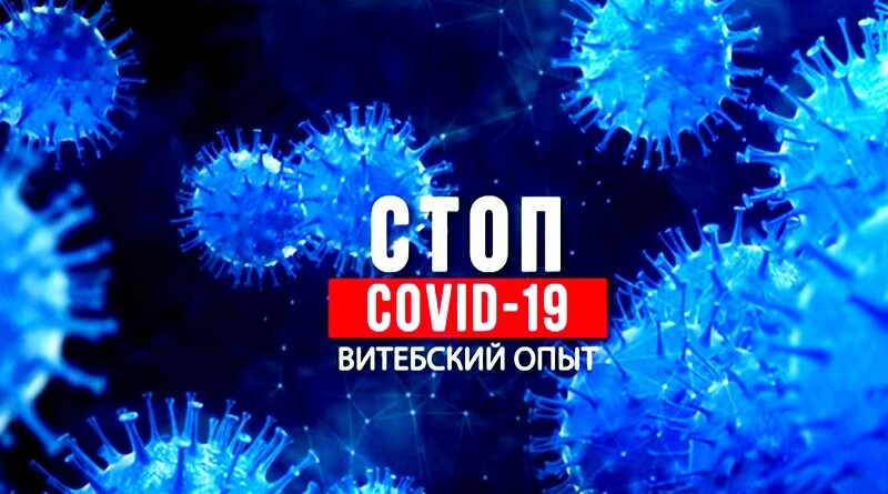 Стоп COVID-19. Витебский опыт
