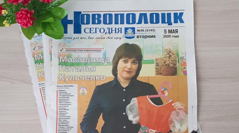 АНОНС газеты 5 мая