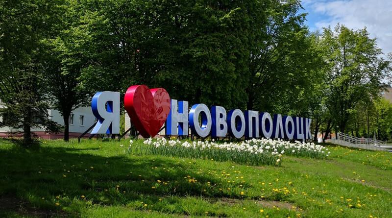 Люблю Новополоцк