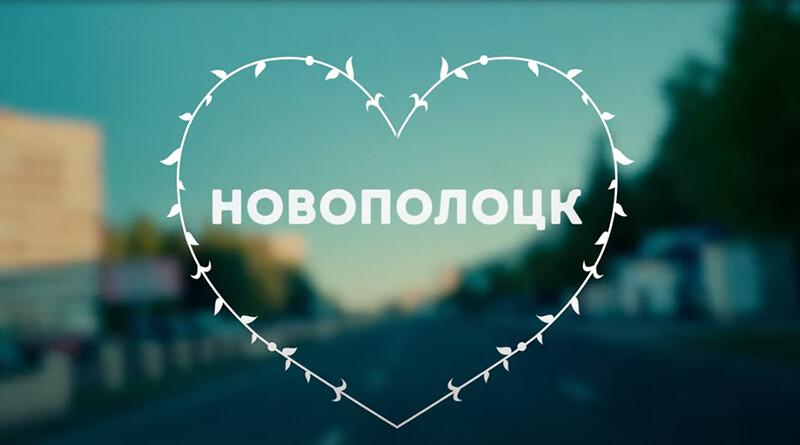 Это - Новополоцк