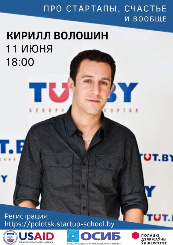 Кирилл Волошин (1)