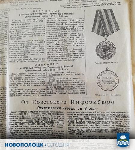 Газеты_1941-1945_6