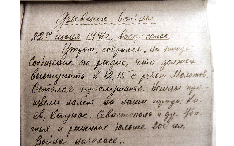 Дневник войны семьи Булавских