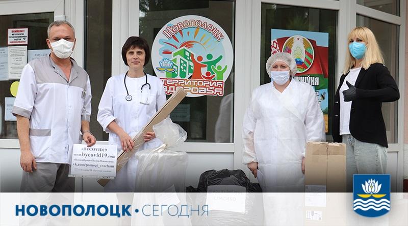 Помоги врачам Полоцк Новополоцк1