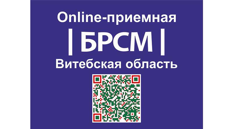 онлайн-приемная