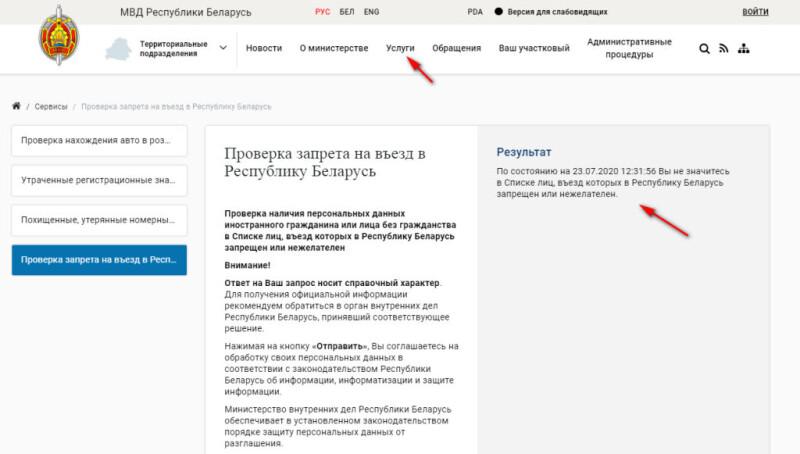 Онлайн-сервис по проверке запрета на въезд в Беларусь