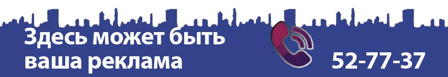 реклама в Новополоцке