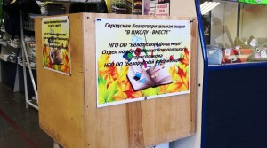 В Новополоцке проходит благотворительная акция «В школу вместе»