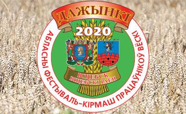 Дажынкі_2020