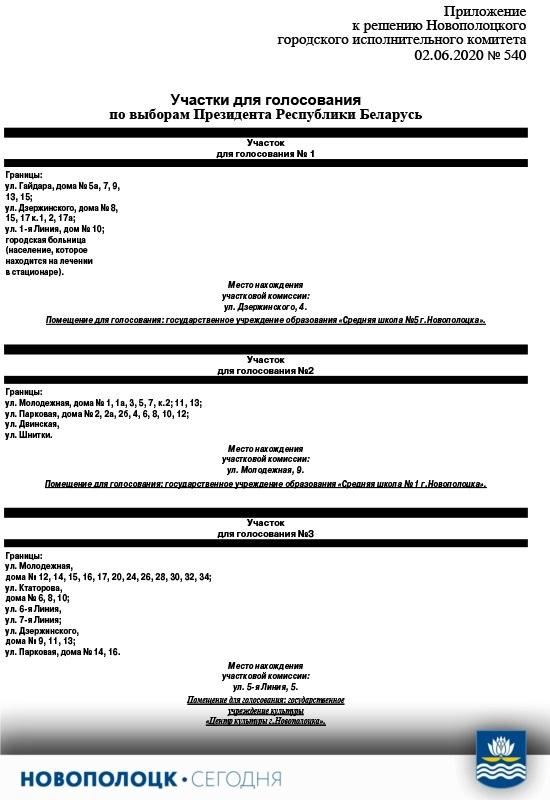 Участки для голосования 1-3_Новополоцк