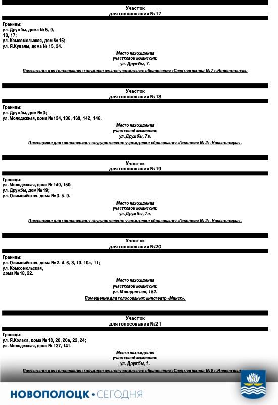 Участки для голосования 17-21_Новополоцк