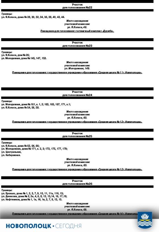 Участки для голосования 22-26_Новополоцк